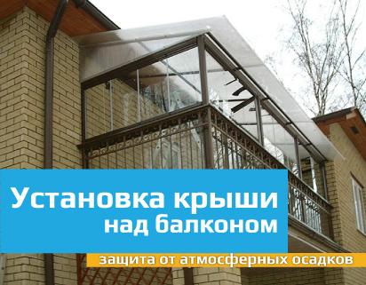Установка крыши и козырька над балконом в санкт-петербурге -.