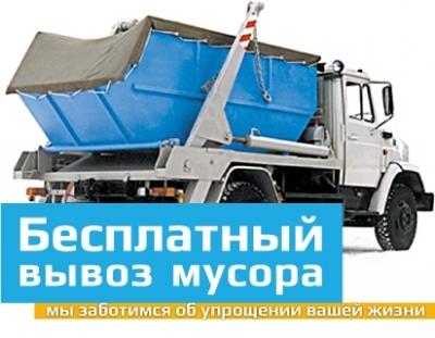 Бесплатный вывоз мусора